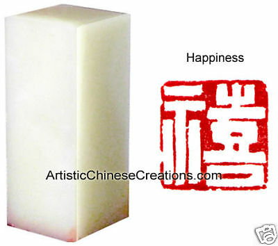 Chinese Seal Carving Chop Chinese Seal Stamp: Happiness