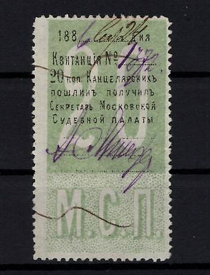 P64395/ Russia / Moscow Court Of Appeal – Barefoot # 1 Obl / Used Scarce