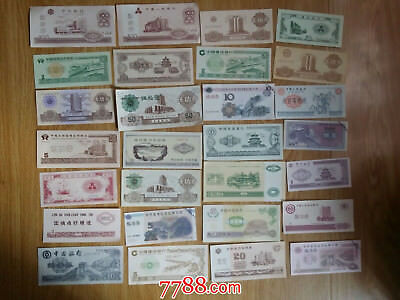 China Training Money--lot 315 different