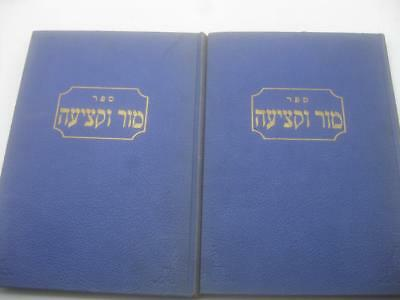 2 vol set MOR UKTZIAH by Rabbi Yaakov Jacob Emden מור וקציעה - רב יעקב עמדין