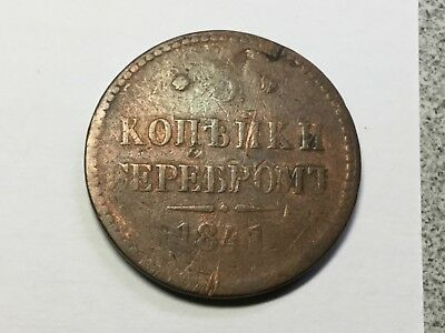 RUSSIA 1841 3 Kopeck coin, circulated, heavy wear, scratches