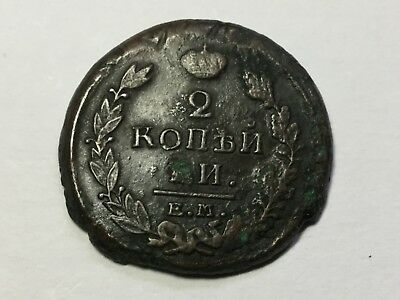 RUSSIA 1820 EM 2 Kopeck coin very nice condition, very crude