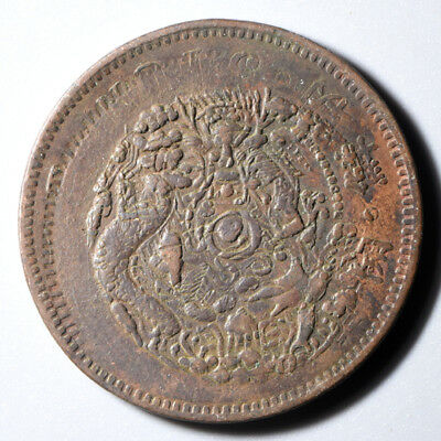 China Error  Coin CHE KIANG  Repeated Die 2Times Interesting  Rare 1890  B39