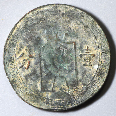 China Error Empire Coin Repeated Die 2Times Interesting  1912 Mixed 1890  Rare