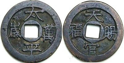 Korea Ancient bronze coin Diameter:23mm