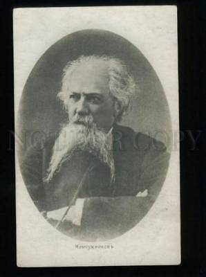 135034 ZHEMCHUZHNIKOV Russian POET vintage PHOTO PC