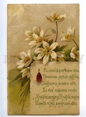 146210 EASTER Poem Flowers by ENDAUROVA Vintage russian PC