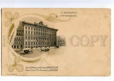 225481 RUSSIA PETERSBURG ADVERTISING Insurance Company RUSSIA