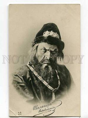 251188 CHALIAPIN Russian OPERA singer IVAN TERRIBLE Bass PHOTO