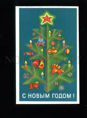 134259 1973 USSR SPACE Happy New Year by MACHKALYAN old PC