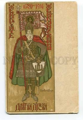 3037946 DMITRY DONSKOY By KOROVIN vintage ART NOUVEAU