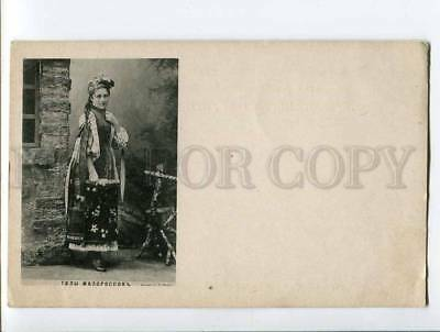 3052222 Ukraine type native girl Vintage PC