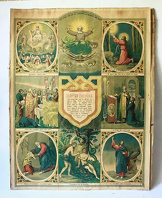 """Antique19th Century Russian Lithoprint on Paper Icon of the """"Lord's Prayer"""""""
