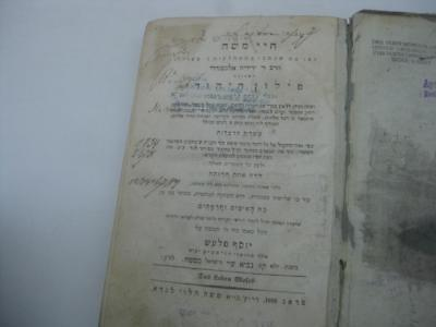 1838 Prague חיי משה Chaye Moshe based on Philo ON ANCIENT JEWISH SECTS