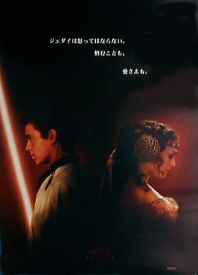 Star Wars: Episode 2 ATTACK OF THE CLONES (B)  * JP Original Poster 2002* xs2-2