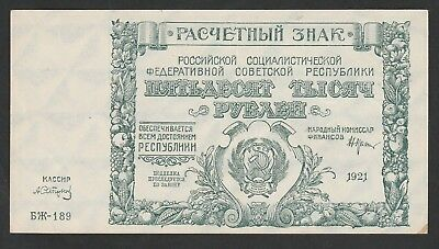 50000 Rubles From Russia 1921 XF