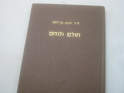 Hebrew SCARCE BIOGRAPHY OF ABRAHAM KATSH חולם ולוחם / יעקב בן יוסף Holem Velohem