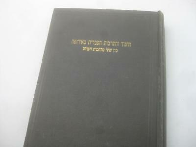 Hebrew Education and Culture in Europe between the Two World Wars RARE Hebrew