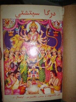 India Rare - Hindu Religious Book Durga Maa In Sindhi - Pages 148