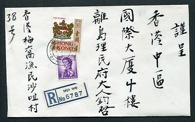 1972 Hong Kong 10c + $1 Stamps on Reg. Cover with Mui Wo / 2  CDS Pmk