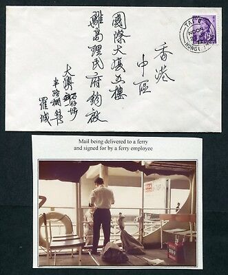 1972 Hong Kong 10c  Stamp on Cover with Tai O / 2?  CDS Pmk + Mail Photo
