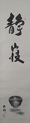 "#0328 Japanese Tea Ceremony Scroll: ""SEIJAKU (Silence)"" and Tea Bowl"