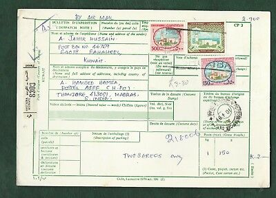 Kuwait 1980s used Parcel Post Despatch Note to India receipt with stamps (f)