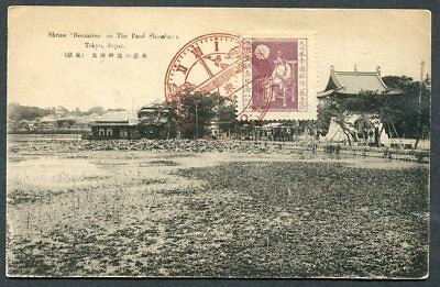 JAPAN  Great OLD Postcard Stamped & Cancelled  SHRINE BEZAITEN   UPTOWN 40080