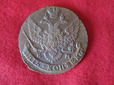 Rare 1794 Imperial Russia Very Large Copper 5 Kopek Coin Excellent Condition!