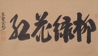 #0499 Japanese Tea Ceremony Scroll: Calligraphy by Rinzai-shu Abbot