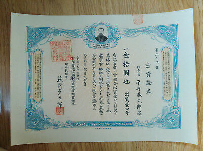 Old Japan stock--波濑 business Co.,Ltd-1913