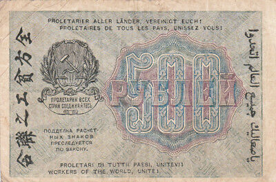 "500 Rubles Fine Banknote From Russia/cccp 1919!!pick-103!""babel Note Issue""!"