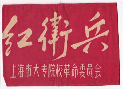 Shanghai Colleges and Universities Red Guards Armband China Cultural Revolution
