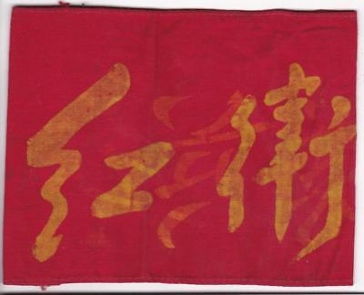 Red Guards Armband Re-Used China Cultural Revolution Small Circumference