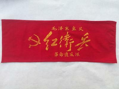 Maoist Red Guards Revolutionary Rebel Faction Armband China Cultural Revolution