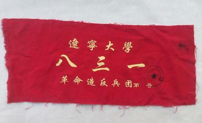 Liaoning University Red Guards 831 Corps Armband China Cultural Revolution