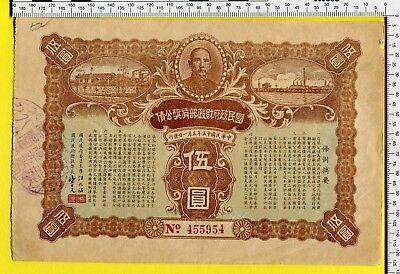 China Bank Canton 1926 $5 National  Government Lottery Loan Bond O/Stamp Filler