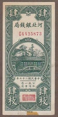 1938 China (Ho-Pei) 4 Copper Coin Note