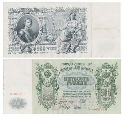5oo Roubles Russian banknote issued in 1912 BM vf
