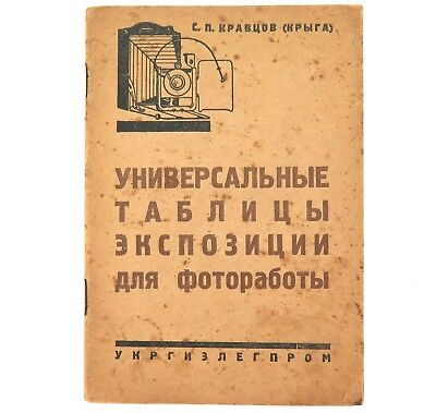 .RARE 1930s RUSSIAN CAMERA INSTRUCTIONS BOOKLET.