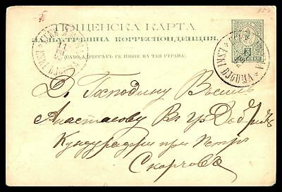 1892 5 Green Stationery Issue July 11Th Commercial Card Addressed