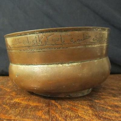 Antique Heavy Tinned Brass / Copper Bowl With Engraved Islamic Script