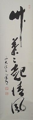 #0847 Japanese Tea Ceremony Scroll: Calligraphy by Saidai-ji Abbot