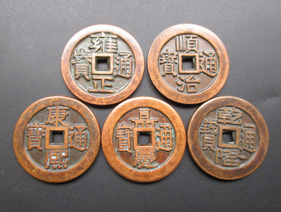 Mixture 5pc Chinese red copper Coin Old Dynasty Antique Currency Cash 34mm