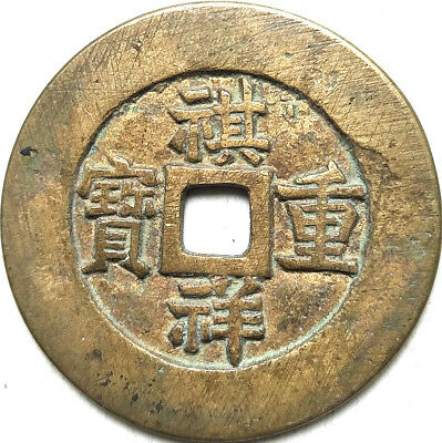 China Ancient bronze coin Diameter:38mm/thickness:2mm