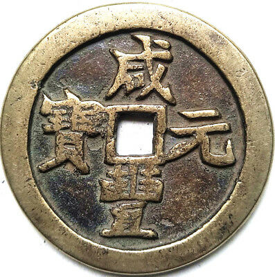China Ancient bronze coin Diameter:56mm/thickness:4mm