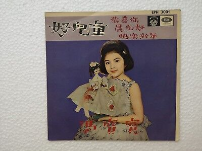 Fung Po Po Chinese Garage 1965 India Pathe  EP RARE