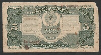 3 Rubles From Russia 1923