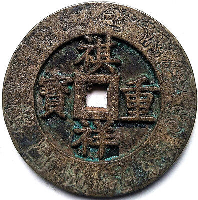 China Ancient bronze coin Diameter:66mm/thickness:6mm