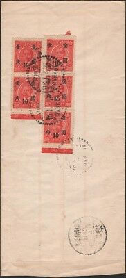 CHINA, 1949. Cover Gold Yuans 837 (5), Hankow - Shanghai